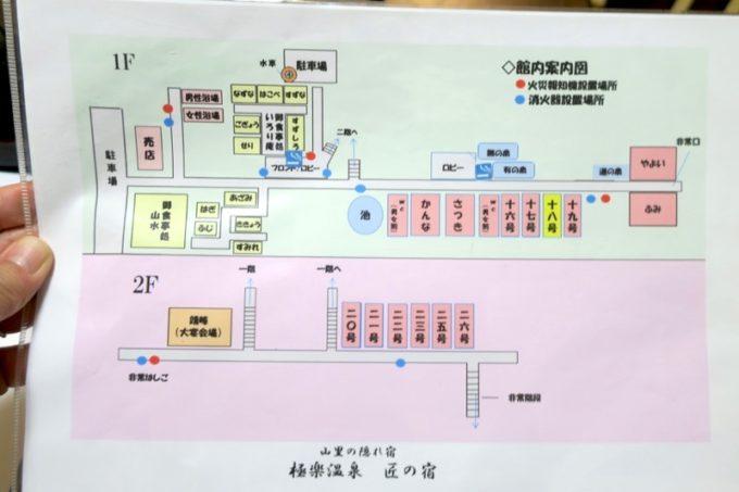 宮崎「極楽温泉 匠の宿」の館内案内図