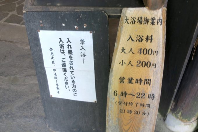 宮崎「極楽温泉 匠の宿」の日帰り入浴料金。