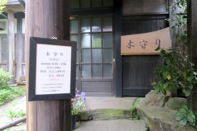 宮崎「極楽温泉 匠の宿」木守りという有料休憩所もある。