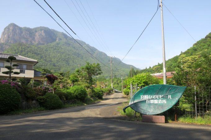 宮崎県延岡市にある「宮崎ひでじビール」があ山間地。