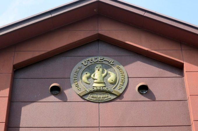「宮崎ひでじビール」の工場のマークがハニワと勾玉。