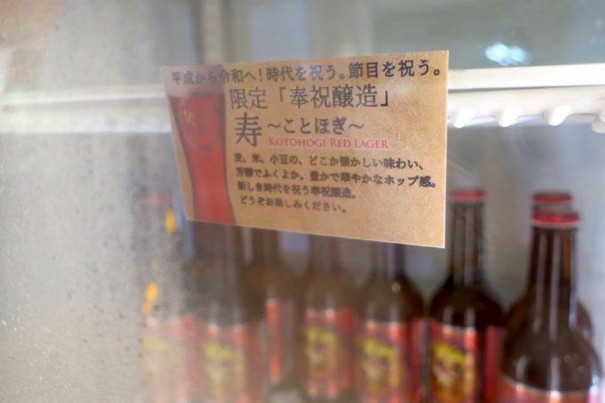 「宮崎ひでじビール」元号変更記念の寿(ことほぎ)は早々に完売してしまったらしい。