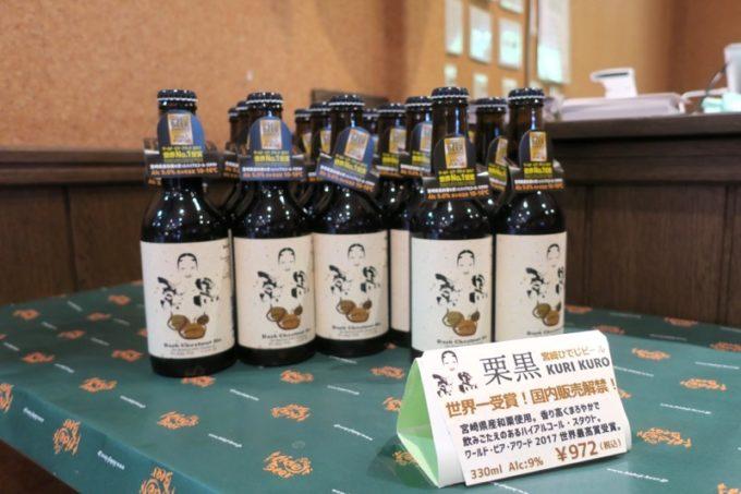 「宮崎ひでじビール」で販売していた栗黒というボトルビール。