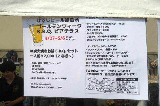 「宮崎ひでじビール」のゴールデンウィークBBQビアテラスの案内。