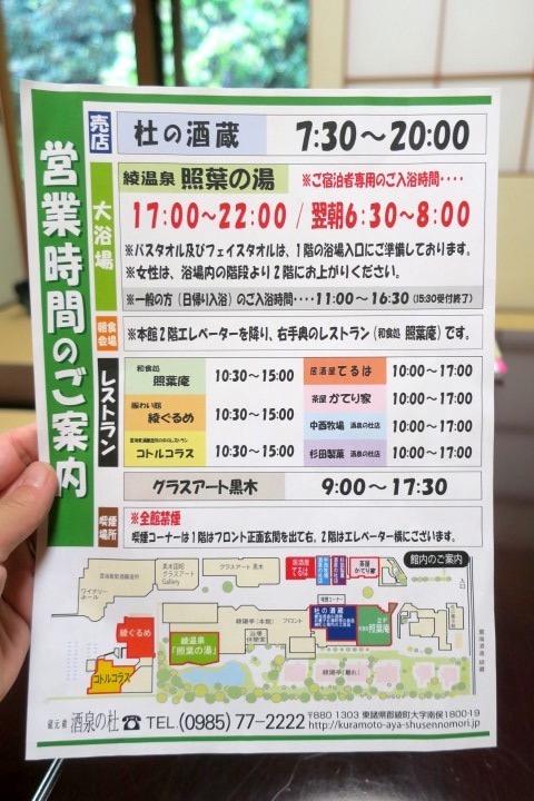 宮崎・綾町「酒泉の杜」関連施設の営業時間