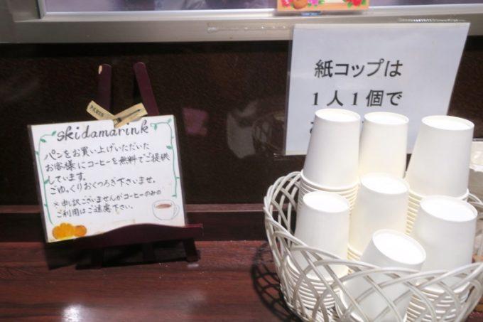 熊本・東区健軍のベーカリー「スキダマリンク」パンを購入するとコーヒーを無料でいただける。