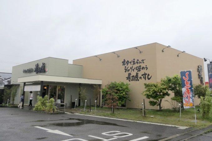 宮崎「寿司虎」新別府本店の外観