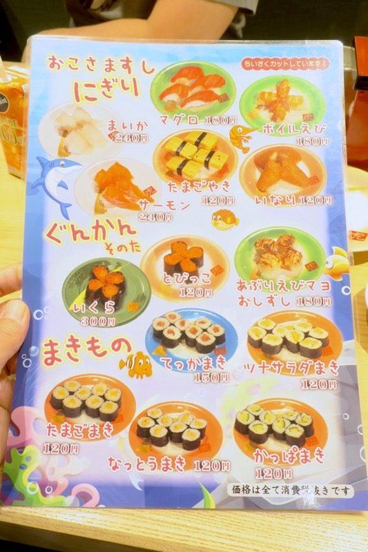 宮崎「寿司虎」新別府本店には、こども向けメニューが揃っていた。