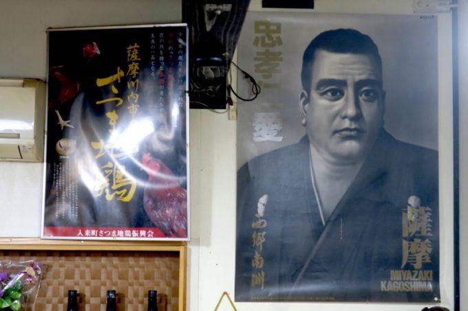 鹿児島・薩摩川内「隆盛」の店内に飾られたさつま地鶏と西郷隆盛のポスター。
