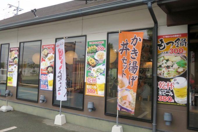 「ウエスト 熊本第二空港通り店」の店先に出ていたメニュー看板やのぼり。