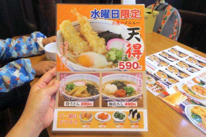 熊本「ウエスト」の水曜日限定メニュー。