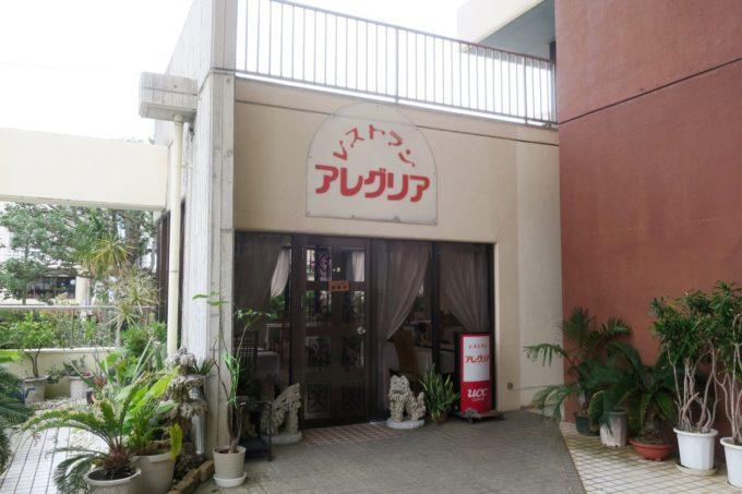 那覇・久米にある「レストラン アレグリア」は沖縄県青年会館1階にある。