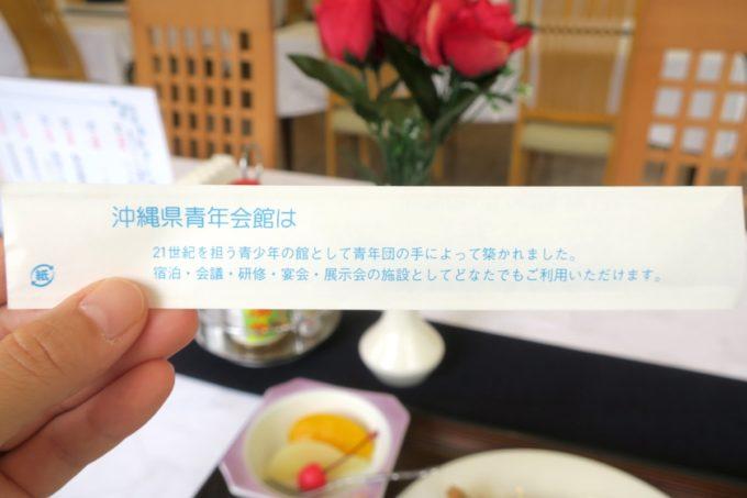 那覇・久米「レストラン アレグリア」の箸袋。