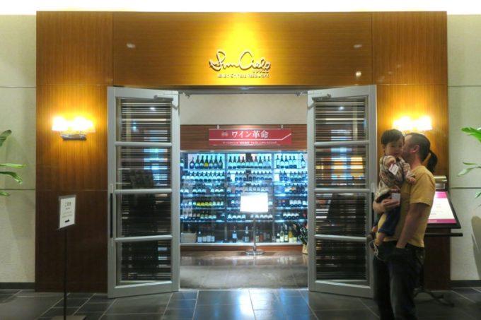 ANAクラウンプラザホテル熊本ニュースカイの朝食会場「サンシエロ」の入り口
