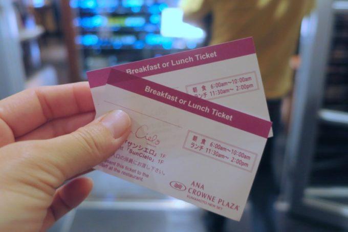 ANAクラウンプラザホテル熊本ニュースカイの朝食券