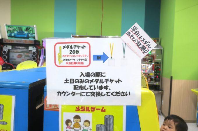 浦添・サンエーマチナトシティ「あそびパーク」平日はメダルゲームやり放題。