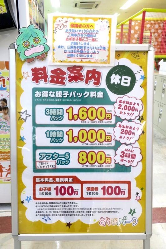 浦添・サンエーマチナトシティ「あそびパーク」の休日料金表。