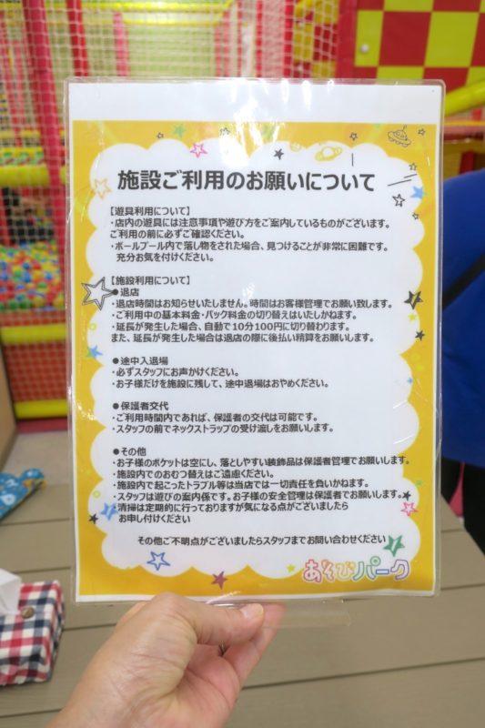 浦添・サンエーマチナトシティ「あそびパーク」施設ご利用のおねがい。