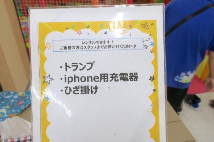 浦添・サンエーマチナトシティ「あそびパーク」貸出可能サービス。