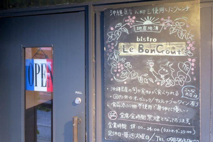 那覇・栄町「ビストロ ルボングー(Bistro Le Bon Gout)」の入り口に書かれたお店の紹介