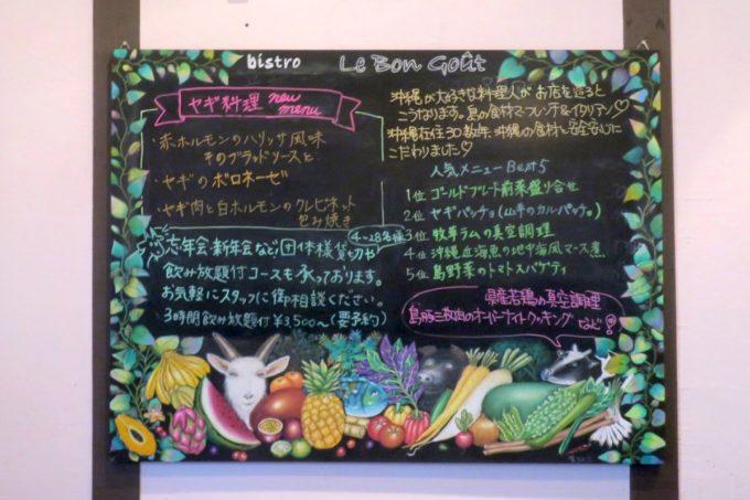 那覇・栄町「ビストロ ルボングー(Bistro Le Bon Gout)」店内に掲げられた手書きの黒板メニュー