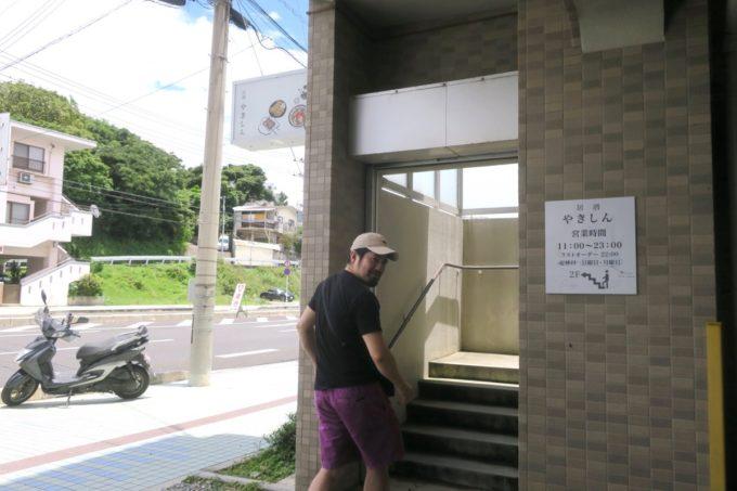 南風原「居酒 やきしん」には階段を使って向かう。