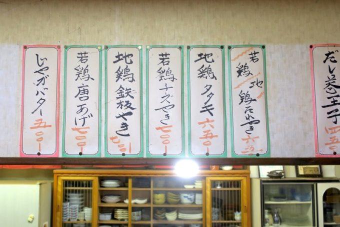 宮崎県高原町「酔処 順平」のメニューの一部