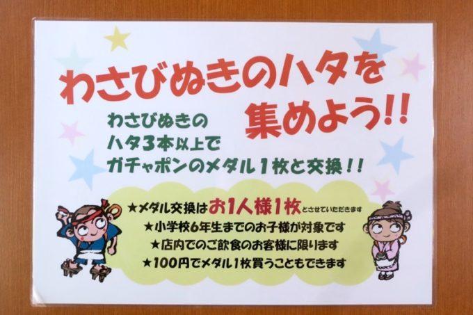 鹿児島県霧島市「廻る寿司 めっけもん 国分店」わさびぬき皿のハタを集めるといいことがある。