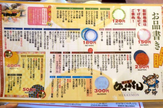 鹿児島県霧島市「廻る寿司 めっけもん 国分店」のメニュー表(その1)