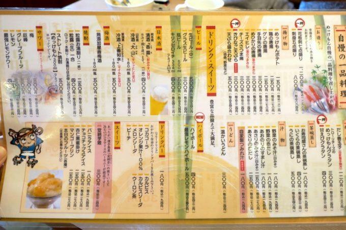 鹿児島県霧島市「廻る寿司 めっけもん 国分店」のメニュー表(その29