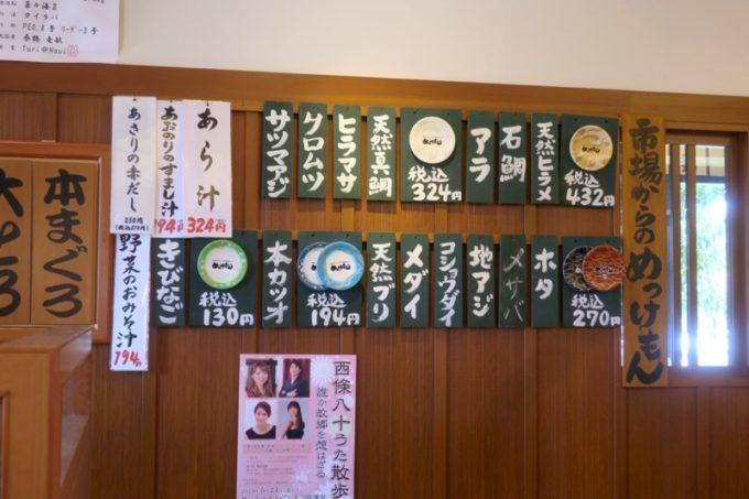 鹿児島県霧島市「廻る寿司 めっけもん 国分店」この日のオススメメニューなど。