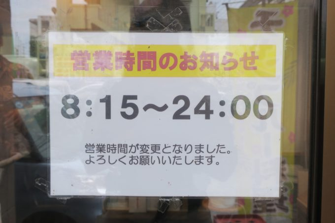 那覇・松山「三笠食堂」の営業時間(2019年7月時点)