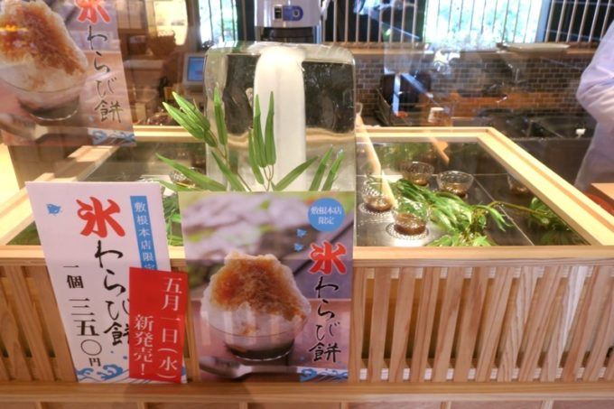 鹿児島・霧島市「森三 敷根本店」夏季限定の氷わらび(350円)が2019年5月1日から販売になっている。