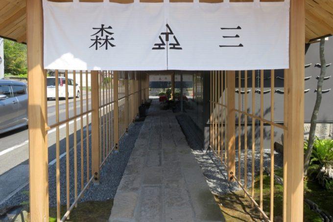 鹿児島・霧島市「森三 敷根本店」のエントランス