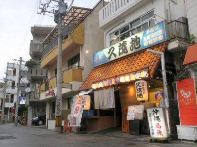 那覇・国際通り近くにある「海鮮居酒屋 久茂地」の外観