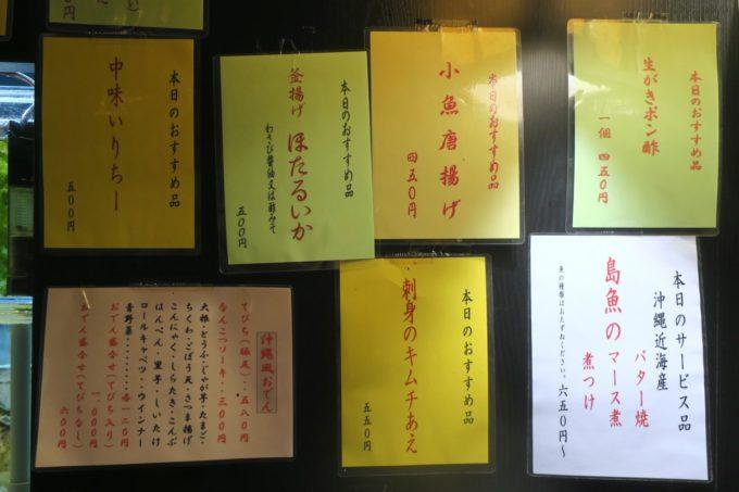那覇・国際通り「海鮮居酒屋 久茂地」店内に貼られたオススメメニュー