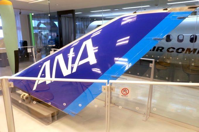 鹿児島空港の航空展示室「SORA STAGE(ソラステージ)」のウイングレット