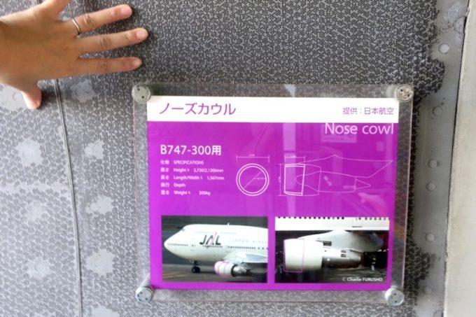 鹿児島空港の航空展示室「SORA STAGE(ソラステージ)」大きなエンジンカウルを潜れるし、触れることもできる。