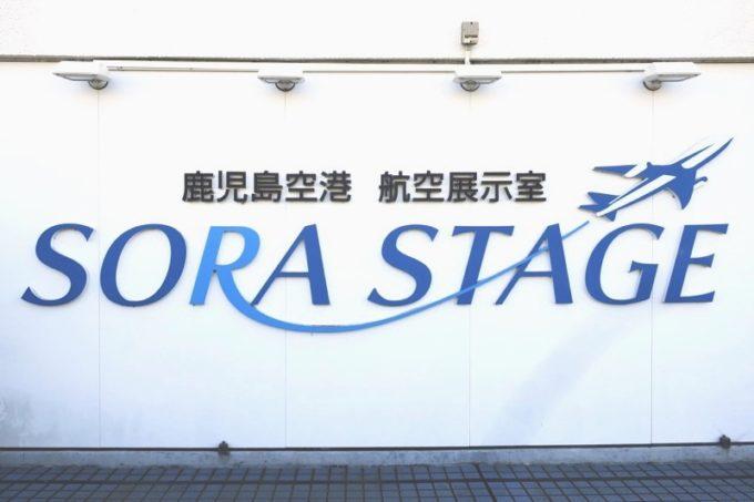 鹿児島空港(国内線3階)にある航空展示室「SORA STAGE(ソラステージ)」の看板