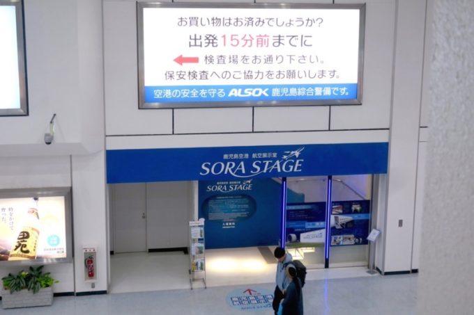 鹿児島空港出発ロビー(国内線2階)から、航空展示室「SORA STAGE(ソラステージ)」に向かう入り口