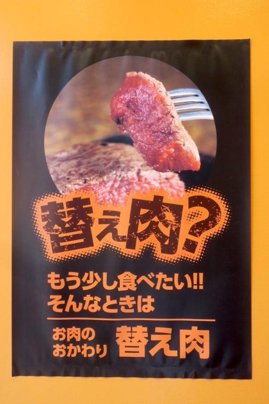 那覇・久米「やっぱりステーキ8th 久茂地店」では替え肉がいただける。