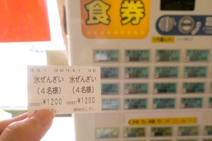 本部町「新垣ぜんざい屋」の食券を購入。