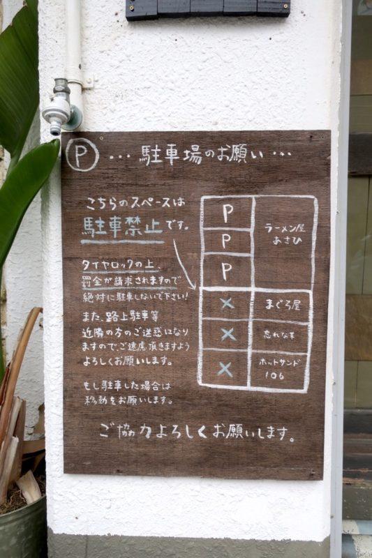 那覇・長田「ラーメン屋あさひ」駐車場のお願い