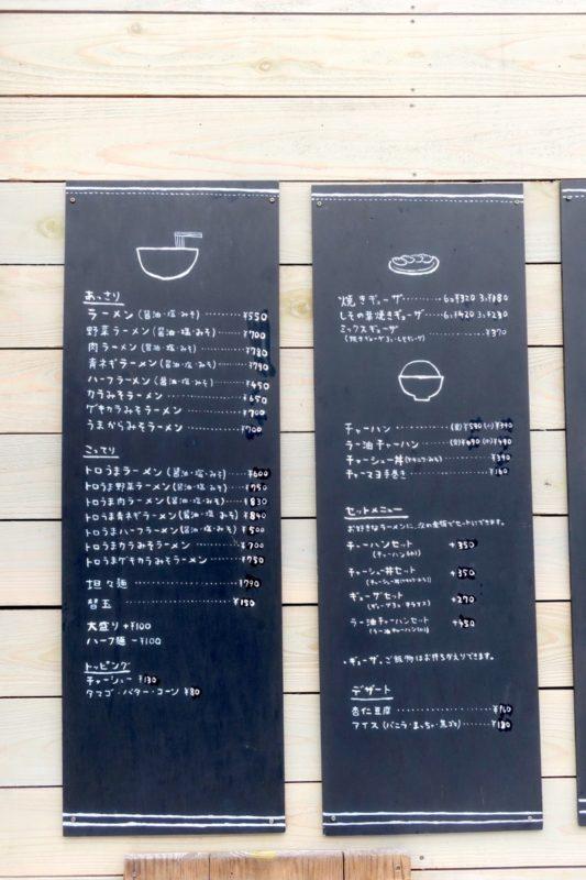 那覇・長田「ラーメン屋あさひ」メニュー表