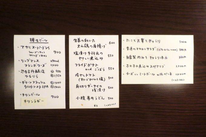 恵比寿「as always(アズオールウェイズ)」のメニュー表(ビールやフード)