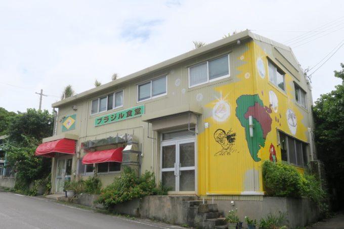 名護「ブラジル食堂」の外観