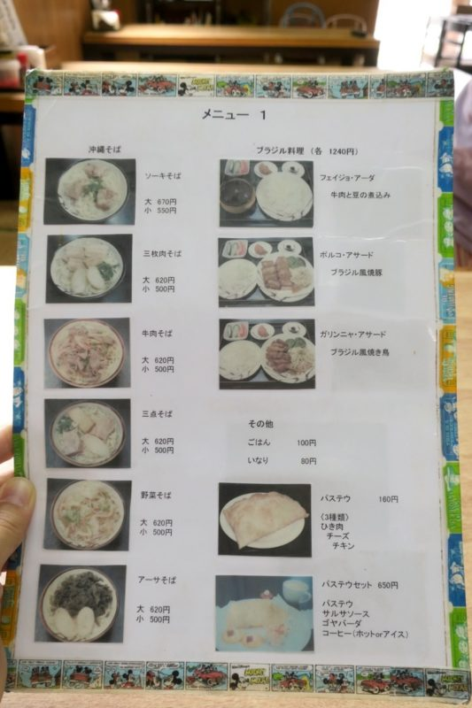 名護「ブラジル食堂」のメニュー表(沖縄そば・定食)