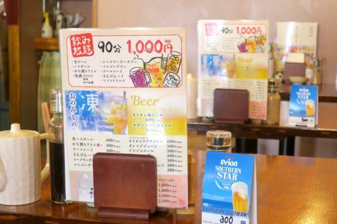 那覇・牧志「アグーとんかつコション 浮島通り店」では90分飲み放題(1000円)も行なっている