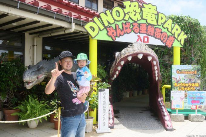 名護「DINO 恐竜 PARK やんばる亜熱帯の森」の入り口