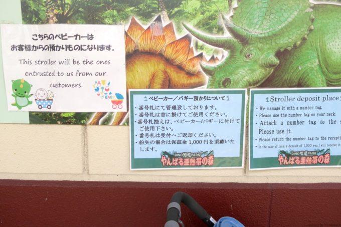 名護「DINO 恐竜 PARK やんばる亜熱帯の森」ベビーカーでは立ち入れない